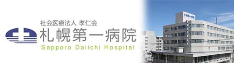 札幌第一病院@札幌市西区琴似