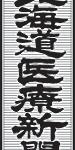 2017年7月21日 再生医療1年で32人治療(北海道医療新聞)