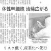 2016年10月31日 体性幹細胞 治験広がる(日本経済新聞)