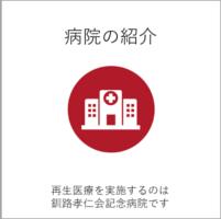 釧路孝仁会記念病院の紹介