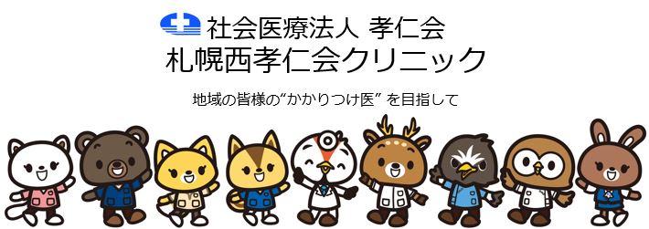 札幌西孝仁会クリニックブログ
